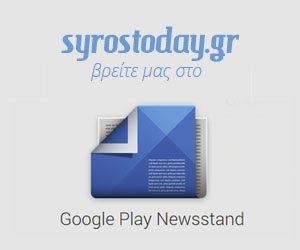 syrostoday.gr on Google Currents